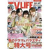 TV LIFE 2021年 4/9号