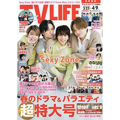 TV LIFE 2021年 4/9号 表紙画像