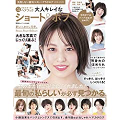 晋遊舎ヘア 表紙画像