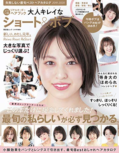晋遊舎ヘア 最新号 表紙画像