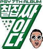 7集PSYだ (韓国盤)