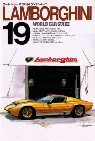 LAMBORGHINI (Japan Import) (World Car Guide, (Lamborghini Gallardo Murcielago)