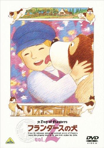 フランダースの犬 vol.2 [DVD]