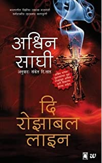 Buy The Krishna Key (Marathi) Book Online at Low Prices in