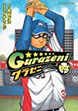Gurazeni [Japanese Edition] [In Japanese] Vol.4