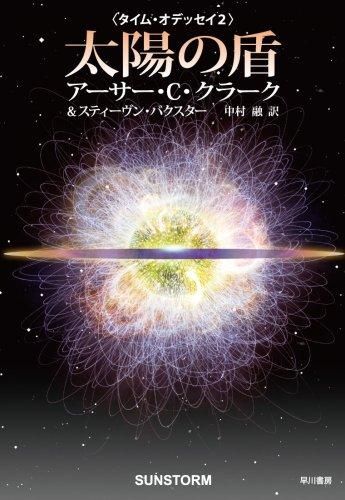 太陽の盾 [タイム・オデッセイ2]  (海外SFノヴェルズ)