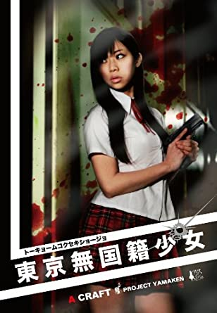 Amazon.co.jp | 東京無国籍少女 ...