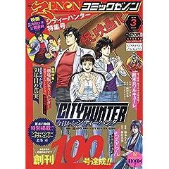 月刊コミックゼノン 最新号 サムネイル