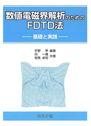 数値電磁界解析のためのFDTD法- 基礎と実践 -