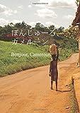 ぼんじゅーる、カメルーン: Bonjour, Cameroun (MyISBN - デザインエッグ社)