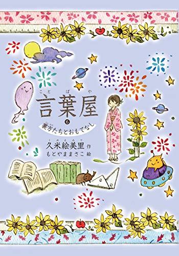 言葉屋6 裏方たちとおもてなし (朝日小学生新聞の人気小説)