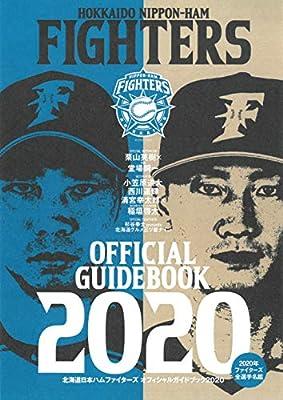 日本 ハム ファイターズ 2020