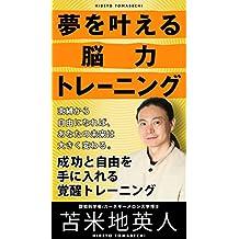YUMEWOKANAERUNOURYOKUTOREENINGU (Japanese Edition)