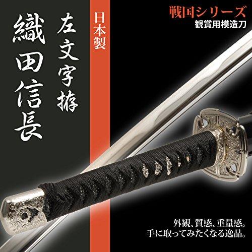 日本刀 戦国時代 織田信長 左文字拵 大刀 模造刀 居合刀 B01MRWXCV5