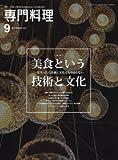 月刊専門料理 2017年 09 月号 [雑誌]