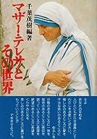 マザー・テレサとその世界