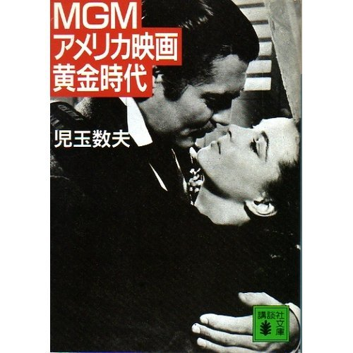 MGM―アメリカ映画黄金時代 (講談社文庫)