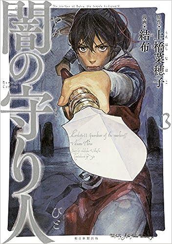 闇の守り人 3 Nemukiコミックス 上橋菜穂子 結布 本 通販 Amazon