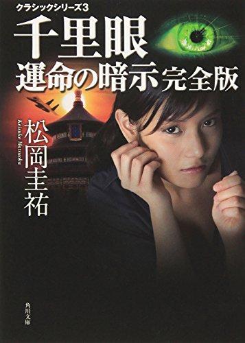 千里眼 運命の暗示 完全版―クラシックシリーズ〈3〉 (角川文庫)