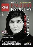 CNN ENGLISH EXPRESS (イングリッシュ・エクスプレス) 2019年 06月号 [雑誌]