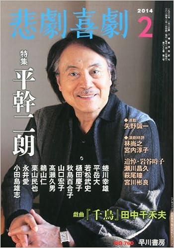 悲劇喜劇 2014年 02月号 [雑誌] ...