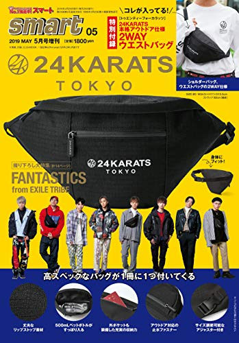 smart 増刊 最新号 表紙画像