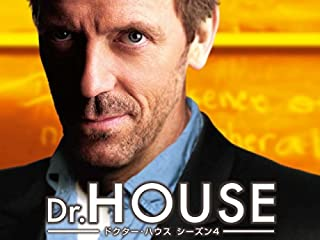 ドクター・ハウス/Dr.HOUSE シーズン4