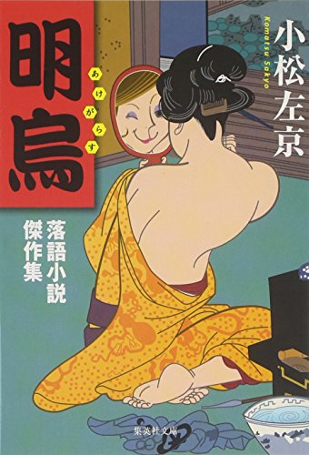 Akegarasu storyteller novel masterpiece Collection (Shueisha Bunko) (2009) ISBN: 4087463990 [Japanese Import]