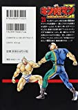 Superman Tag Hen 21 of Kinnikuman II ultimate (Playboy Comics) (2010) ISBN: 4088575024 [Japanese Import]
