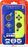 Switchジョイコン用 TPUきせかえカバー(ブルー&イエロー)