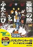 Animation - Digimon Adventure 02 Diabolomon No Gyakushu [Japan LTD DVD] DUTD-2042