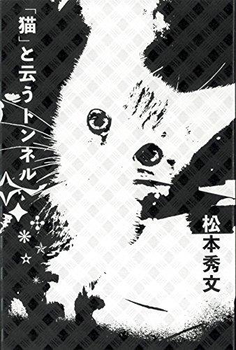 猫」と云うトンネル 感想 松本 ...