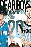 DEAR BOYS ACT3(20) (講談社コミックス月刊マガジン)