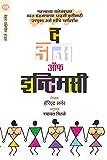 The Dance of Intimacy (Marathi Edition)