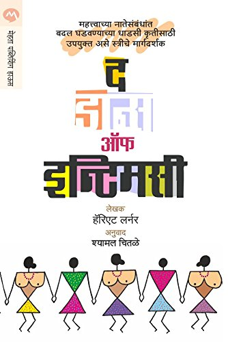 The Dance Of Intimacy Marathi Edition Kindle Edition By Harriet