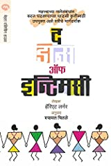 THE DANCE OF INTIMACY (Marathi Edition) Kindle Edition