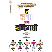 The Dance of Intimacy (Marathi Edition)