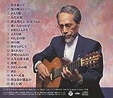 Kimura Yoshio Enka Guitar