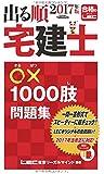 2017年版出る順宅建士 ○×1000肢問題集 (出る順宅建士シリーズ)