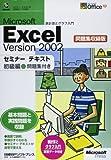 2002 Microsoft Excel version - problem Shu inclusion version (Beginner) (seminar text) (2002) ISBN: 4891009934 [Japanese Import]