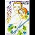 サンセット・サンライズ 富士見二丁目交響楽団シリーズ 第2部 (角川ルビー文庫)