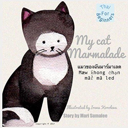 Download My cat Marmalade แมวของฉันมาร์มาเลด Mæw k̄hong c̄hạn mār̒ mā led: Thai for Beginners Edition pdf epub