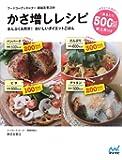 かさ増しレシピ ~まんぷく&簡単! おいしいダイエットごはん~