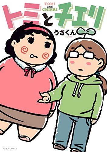 トミとチエリ (アクションコミックス)
