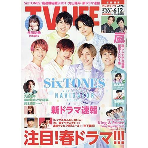 TV LIFE 2020年 6/12号 表紙画像