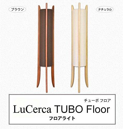 ELUX(エルックス) Lu Cerca(ルチェルカ) TUBO Floor(チューボフロア) フロアライト ブラウンLC10781-BR インテリア 照明 ab1-1069704-ah [簡素パッケージ品] B074M6PPGJ