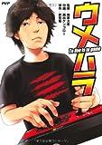 ウメハラ To live is to game