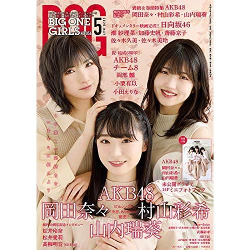 BIG ONE GIRLS 2020年5月号 表紙画像