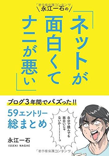 永江一石のネットが面白くてナニが悪い! ! : ブログ3年間でバズった59エントリー総まとめ