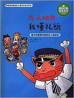 与人相处我懂礼貌/韩国教育部指定儿童安全绘本系列